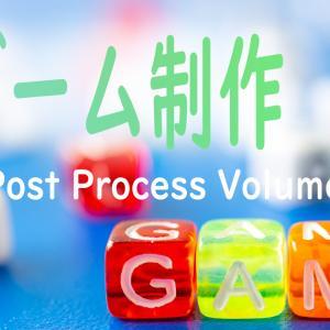 【UE4】Post Process Volume