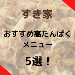 【すき家】筋トレ好き方必見!!おすすめ高たんぱくメニュー5選