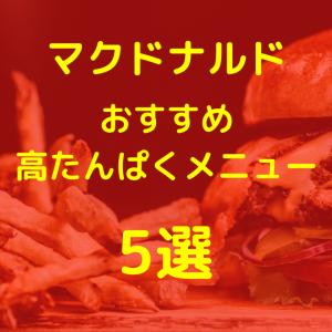 【マクドナルド】筋トレ好き必見!マックのおすすめ高たんぱくメニュー5選