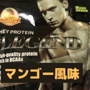 【ビーレジェンド】プロテインマンゴー風味はおいしいのか!?