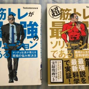 筋トレ好き必見!おすすめ筋トレ本2冊!!