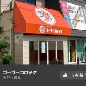 【顧客応援シェア】大東市に来月オープン予定の、コロッケテイクアウト専門店「ゴーゴーコロッケ」さんが登場します‼️