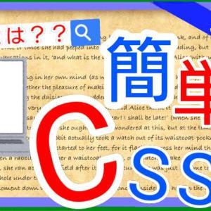 CSSとは?誰でも理解できるCSSの書き方【簡単プログラミング】