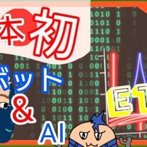 【国内初】ロボット/AI関連のETF上場予定