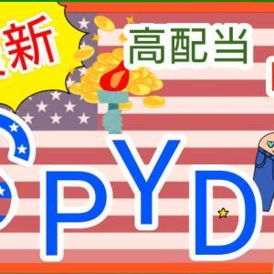 【2021年最新】SPYDとは?永遠に保有したい高配当ETF【配当利回り3.92%】
