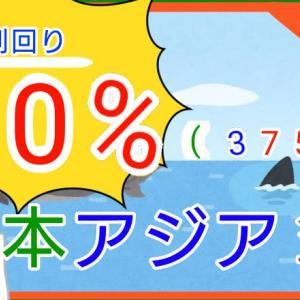 【今期配当利回り30%超】(3751)日本アジアグループについて