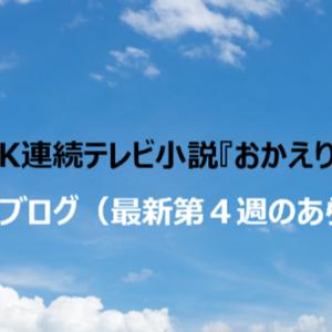 【NHK連続テレビ小説・ネタバレ感想】朝ドラ『おかえりモネ』NHK 第4週の最新話あらすじ、内容