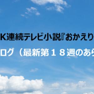 【NHK連続テレビ小説・ネタバレ感想】朝ドラ『おかえりモネ』NHK 第18週(86回~90回)の最新話あらすじ、内容