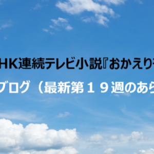 【NHK連続テレビ小説・ネタバレ感想】朝ドラ『おかえりモネ』NHK 第19週(91回~96回)の最新話あらすじ、内容