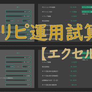 トラリピ運用試算表【エクセル版】