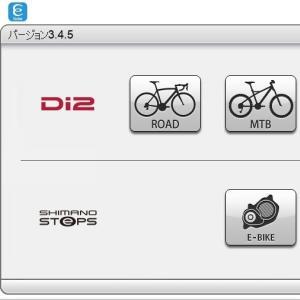 【設定可能】DI2 5つの便利機能