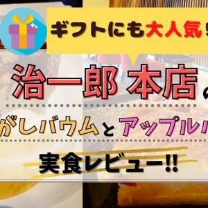 絶品バウムクーヘンの【治一郎 本店】に行ってきた!