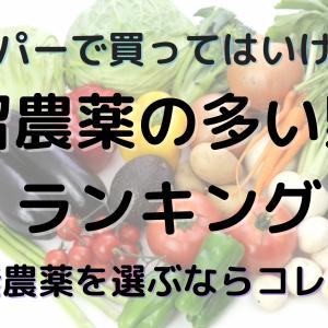 スーパーで買っちゃダメ!残留農薬の多い野菜ランキング【ゆる無添加生活のススメ】