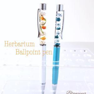 お好きな色で作るハーバリウムボールペン