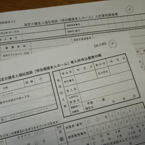 【特別養護老人ホーム】申込みと介護度!
