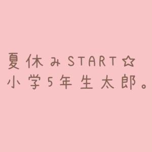 夏休みSTART☆