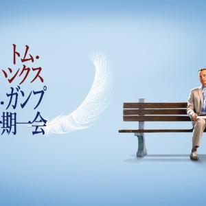 映画感想『フォレスト・ガンプ/一期一会』