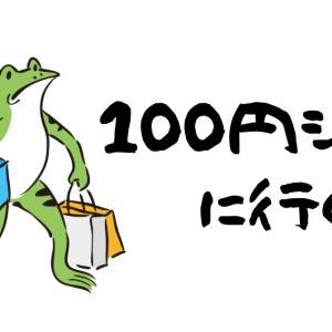 大泉学園の100円ショップ