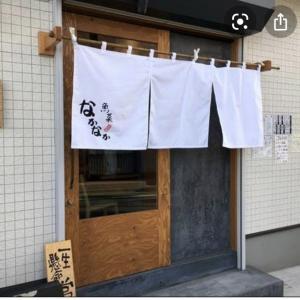 【大泉学園の魚介居酒屋】魚菜 なかなか