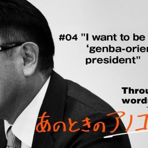 豊田章男社長「現場にいちばん近い社長でありたい」英訳版