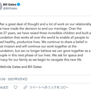 ビルゲーツの離婚に見られる夫婦のあり方について