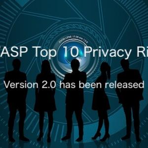 OWASPトップ10のプラバシーリスク バージョン2.0 日本語訳