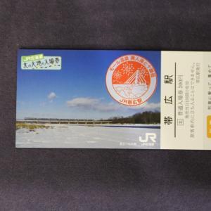 JR北海道根室本線帯広駅北の大地の入場券/令和3年6月7日購入