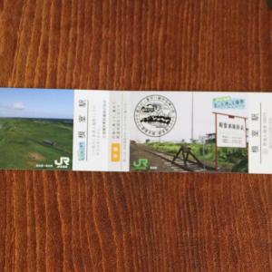 JR北海道根室本線根室駅北の大地の入場券/令和3年6月8日購入