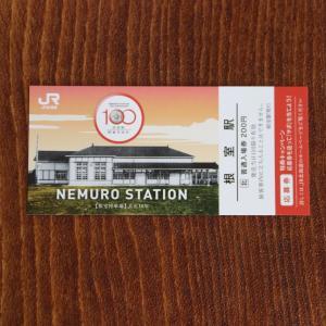JR北海道根室本線根室駅開業100周年記念入場券/令和3年6月8日購入