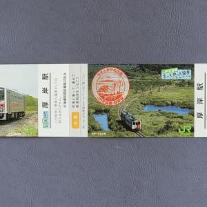 JR北海道根室本線厚岸駅北の大地の入場券/令和3年6月8日購入