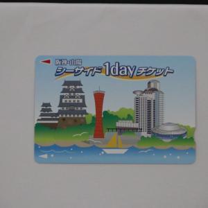 阪神・山陽シーサイド1dayチケットの旅Part1/令和3年7月27日