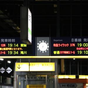Peachひがし北海道フリーパスの旅Part3/令和3年9月9日