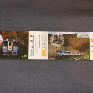 JR北海道石北本線上川駅北の大地の入場券/令和3年9月10日購入