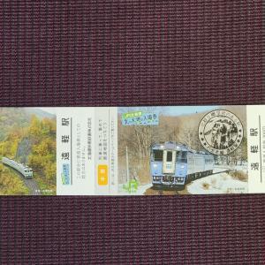 JR北海道石北本線遠軽駅北の大地の入場券/令和3年9月10日購入