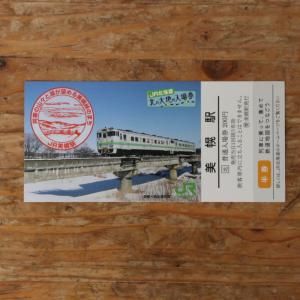 JR北海道石北本線美幌駅北の大地の入場券/令和3年9月10日購入