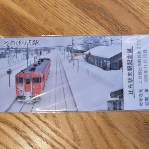 比布駅来駅記念証/令和3年9月10日購入