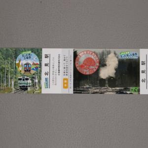 JR北海道石北本線北見駅北の大地の入場券/令和3年9月10日購入