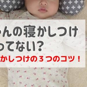 赤ちゃんの寝かしつけで、こんな間違いをしていませんか?つらい寝かしつけを簡単にする3つのコツ