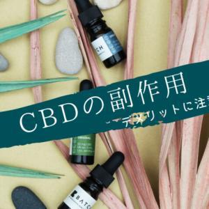 CBDの安全性!副作用などのデメリット