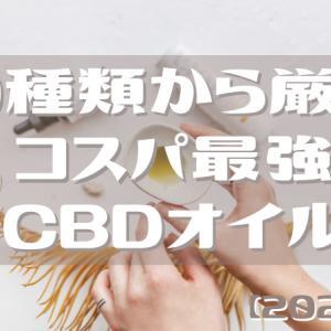【40種類以上】コスパ良く効果を実感できるCBDオイル厳選!!