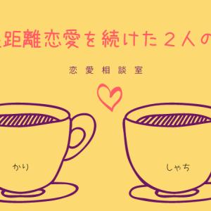 【恋愛相談室】6年間遠距離恋愛を続けた2人の価値観(彼氏側)