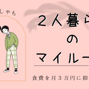 【食費を月3万円に抑える!】2人暮らしが楽しくなるマイルール