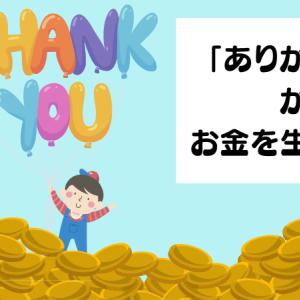 【「ありがとう」がお金を生み出す】お金持ちになるための大原則