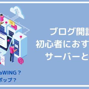 【ブログ開設】ブログ初心者におすすめのレンタルサーバーは?