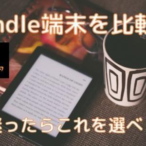 [Kindle 端末リーダー]種類が多いけど、比較するとこれしかない!