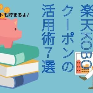 楽天koboで本を安く買うクーポン術7選[誰でも1000円回収]
