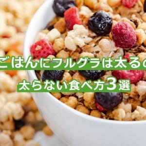 朝ごはんにフルグラは太るの?太らない食べ方3選