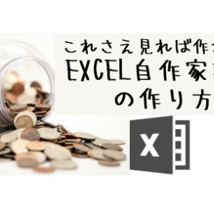 【支出管理】これさえ見れば作れる!Excel自作家計簿の作り方【画像付き】