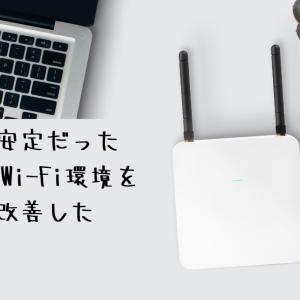 【在宅勤務】不安定だった自宅のWi-Fi環境を改善した