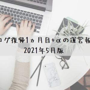 【2021年5月版】ブログ復帰して1ヵ月目+αの運営報告
